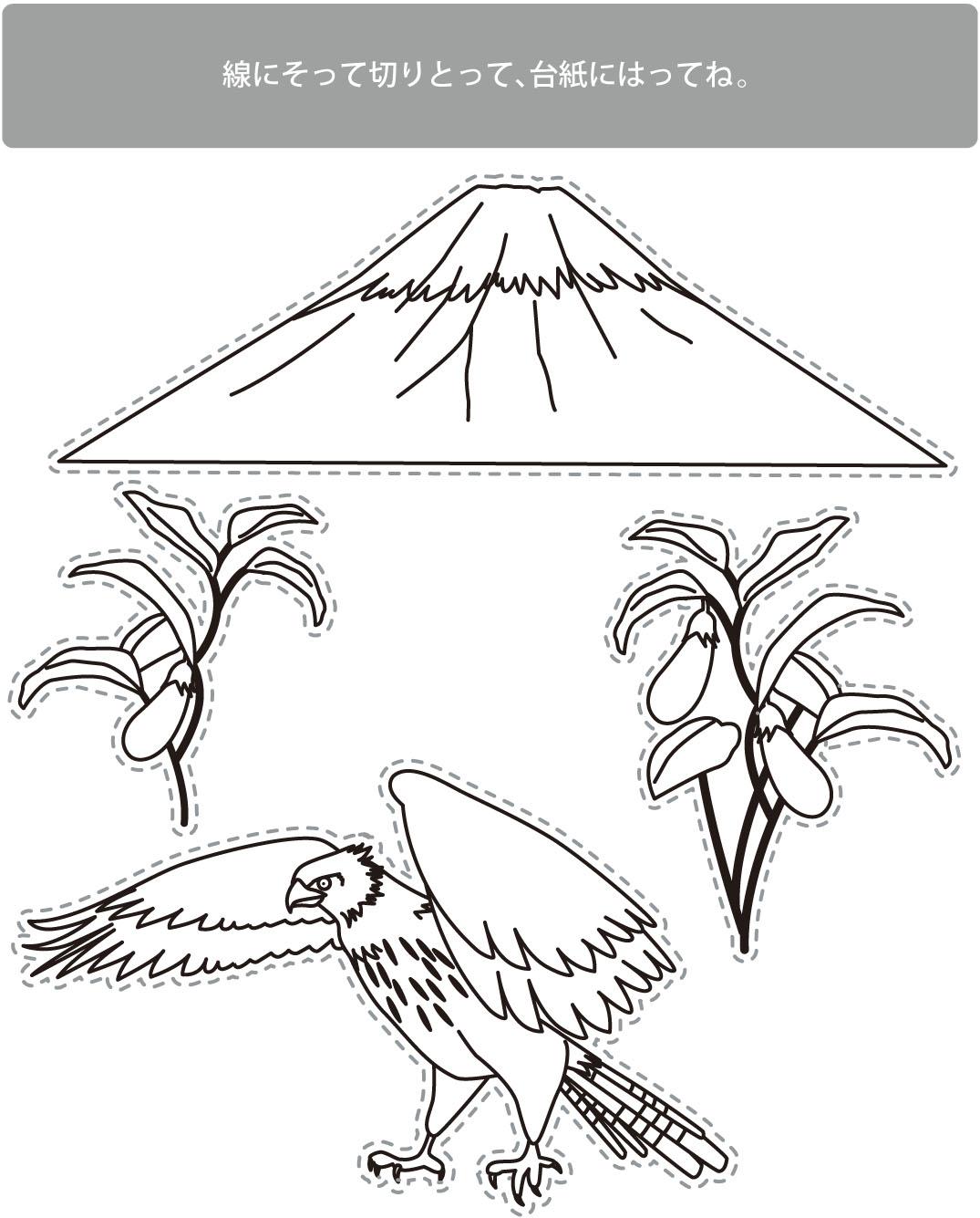 レク素材 一富士二鷹三茄子介護レク広場レク素材やレクネタ企画書