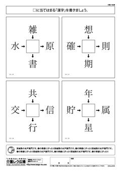 レク素材 漢字パズル|介護レク...