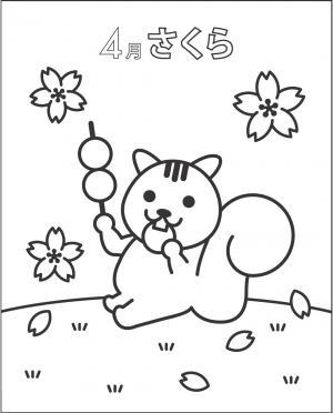 レク素材 4月桜介護レク広場レク素材やレクネタ企画書の無料