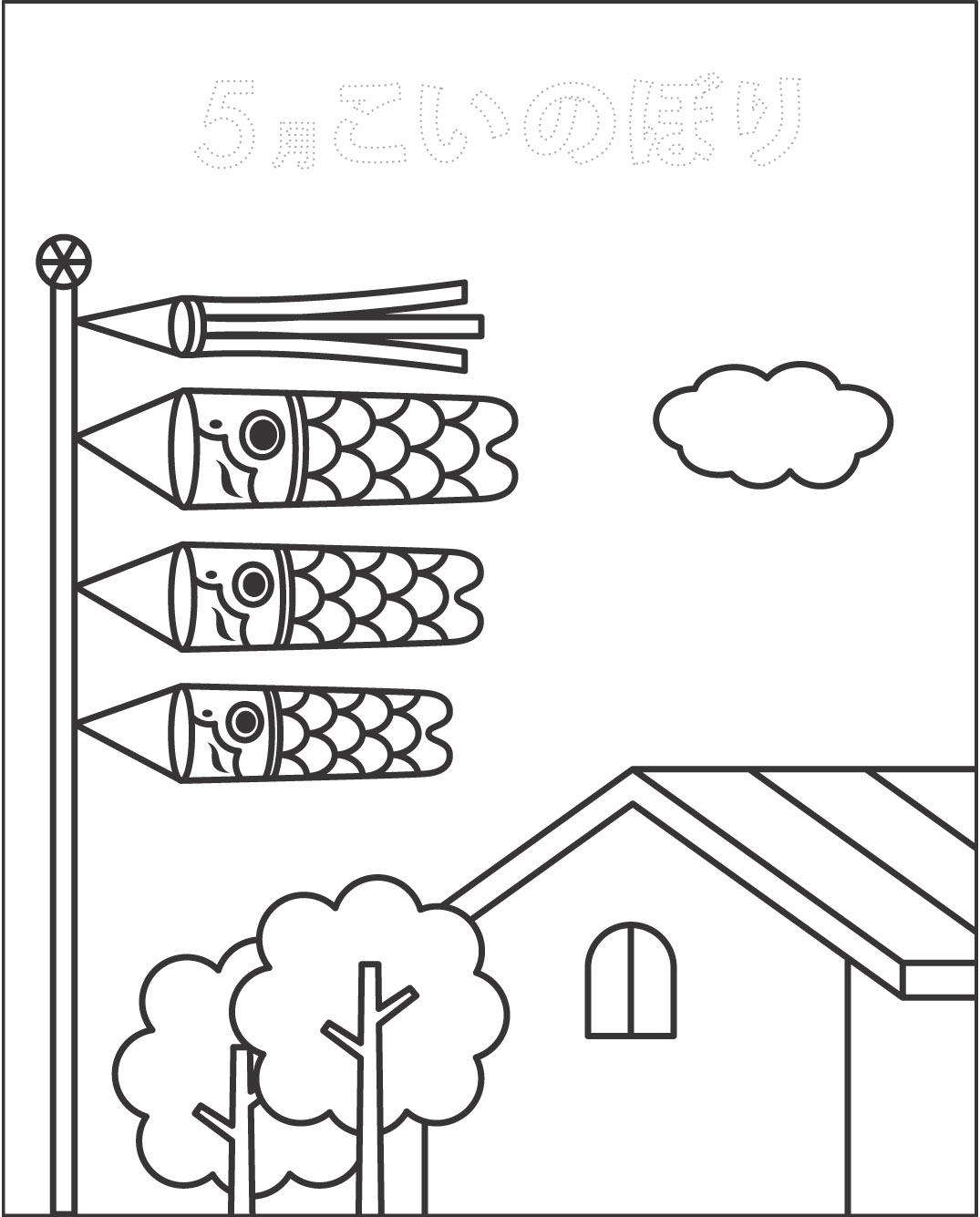 レク素材 5月こいのぼり 介護レク広場 レク素材やレクネタ 企画書 の無料ダウンロード