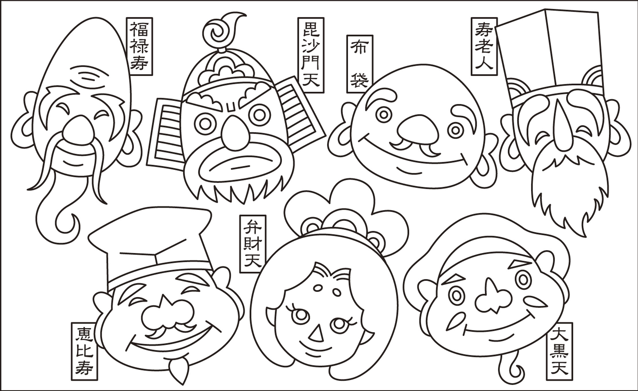レク素材 七福神介護レク広場レク素材やレクネタ企画書の無料