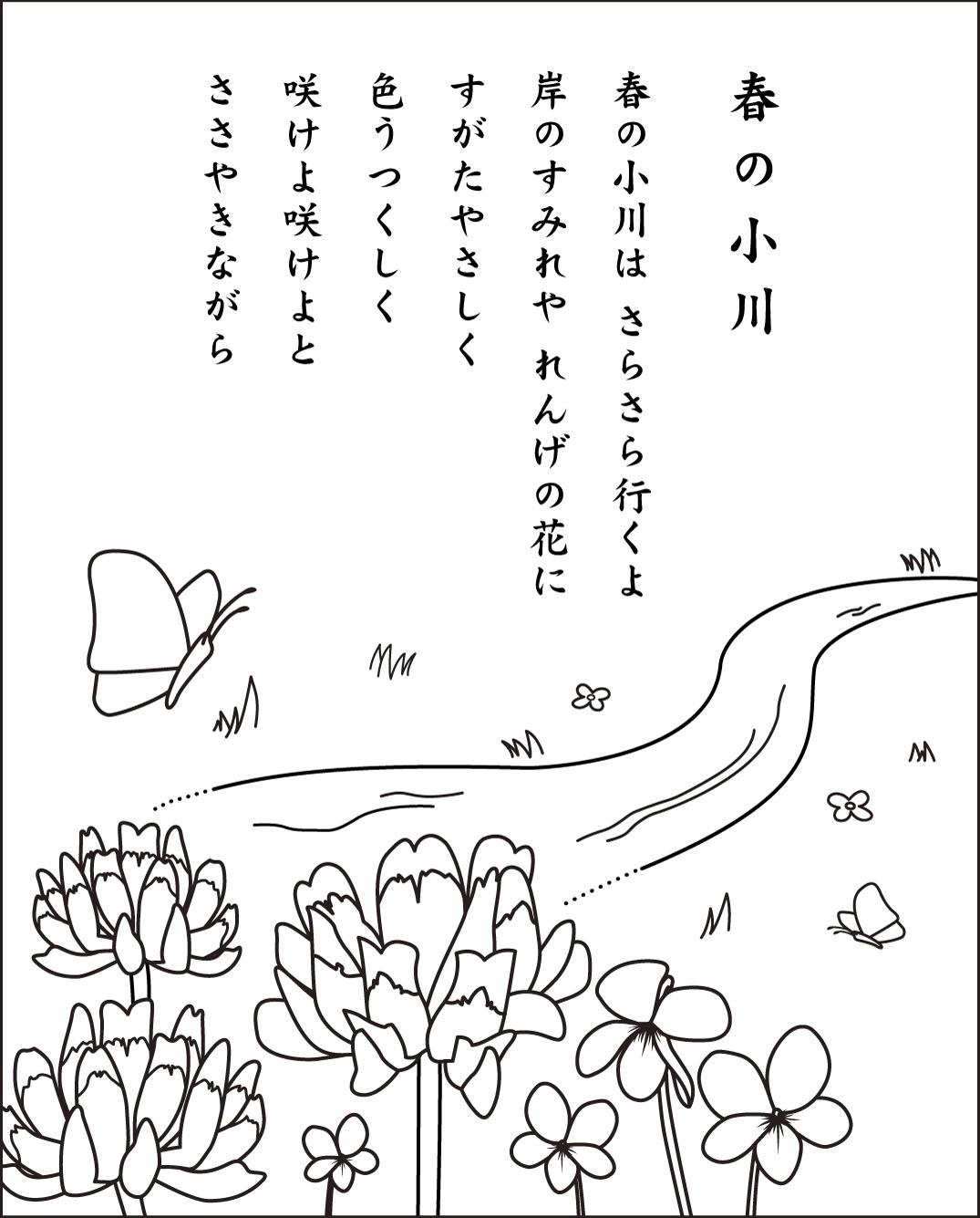レク素材 春の小川介護レク広場レク素材やレクネタ企画書の無料