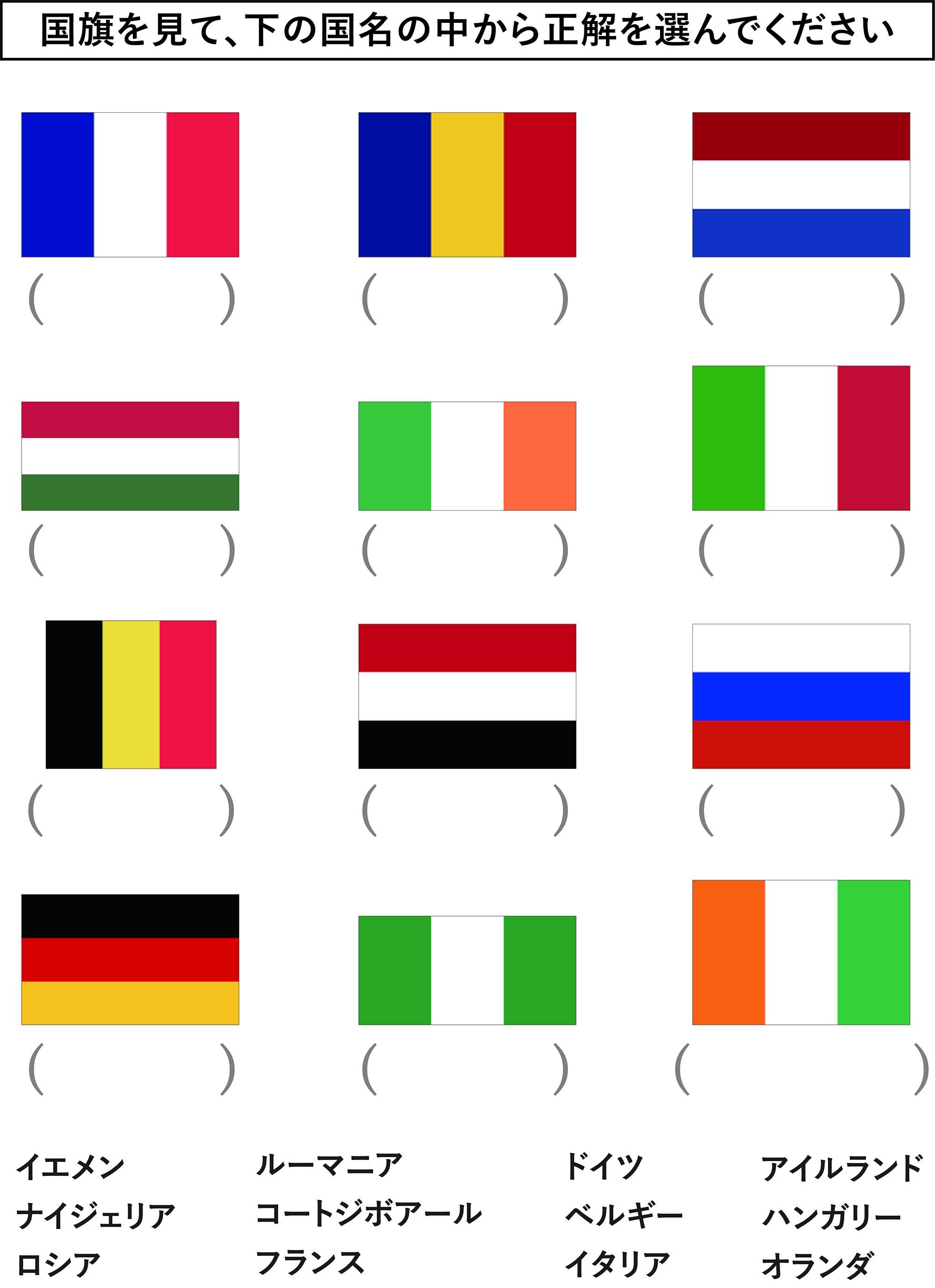 レク素材 国旗クイズ介護レク広場レク素材やレクネタ企画書の