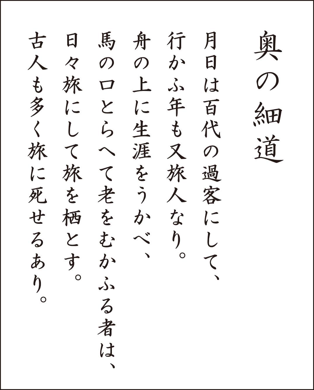 レク素材 松尾芭蕉(奥の細道)|介護レク広場~レク素材やレクネタ ...